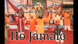 ho jamalo(Budhal faqeer barsi in islambad)