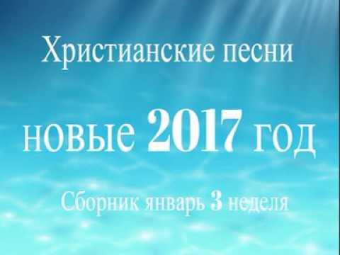 Христианские песни! Новинки 2017 года! Христианская музыка!