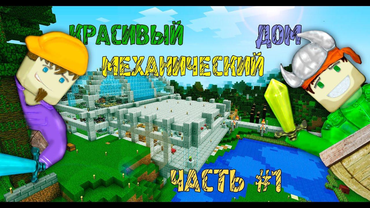minecraft. Красивый индустриальный механический дом в майнкрафт. Часть 1. - YouTube