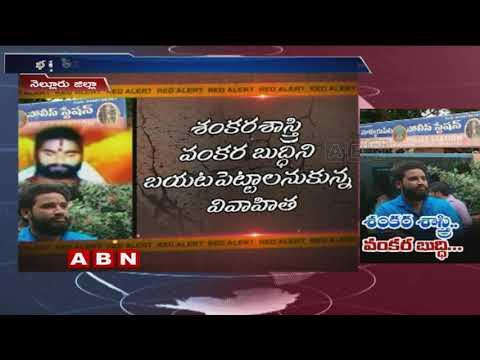 శంకర్ శాస్త్రి ... వంకర బుద్ధి... | Fake baba held for try to cheat woman | Nellore district