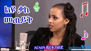 ልዩ ቃለ መጠይቅ ድምፃዊት ዘሪቱ ከበደ - Exclusive interview with VOA Gabina Singer Zeritu Kebede