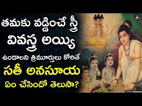 Story Of Maha Sati Anasuya | Unknown facts of Sati Anasuya | Telugu Panda