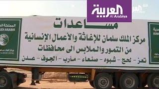 مركز الملك سلمان يؤكد إغاثة جميع مناطق اليمن دون استثناء