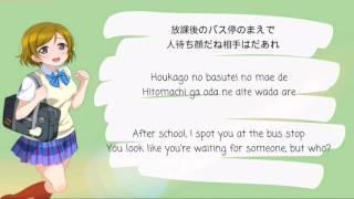 Hanayo Koizumi - Kodoku Na Heaven [Kanji, Romaji & English Sub]