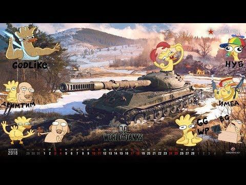 #77 Угар или Подгар?! Шуршим на Ру, Евро Сервере! Fedor Feat RU,EURO Server World Of Tanks