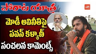 Pawan Kalyan Comments PM Modi at Janasena Praja Porata Yatra DAY 3 in Palasa, Srikakulam