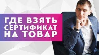 Где взять сертификат на товар и для прохождения модерации в Яндекс Директ?