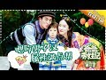 Dad Where Are We Going S05 Documentary Du Jiang EP.8【 Hunan TV official channel】