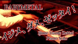 BABYMETAL Ijime Dame Zettai - Piano Solo FULL / イジメ、ダメ、ゼッタイ - ピアノソロ