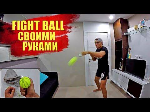 Как сделать ФАЙТ БОЛ! Тренировка  дома, для улучшения скорости и точности удара / Fight ball