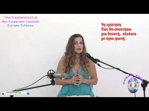 Μάθημα Φωνητικής: Πως θα αποκτήσω πλούσια δυνατή φωνή?
