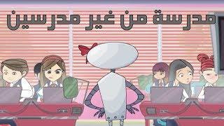 """كرتون """" دانية """" - الموسم الآول - الحلقة العاشرة : مدرسة من غير مدرسين"""