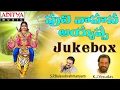 Puli Vahana Ayyappa || Telugu Popular Devotional Songs || S.P.Balasubramanyam, K.J.Yesudas