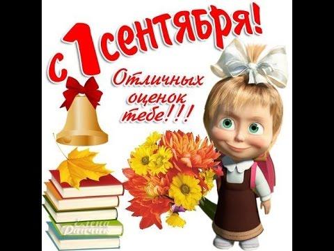 Поздравление с 1 сентября первокласснице девочке