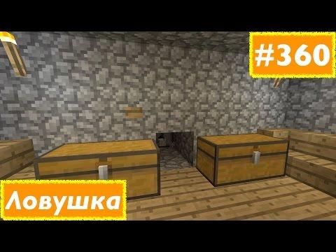 Minecraft - Выживание - #360 - Ловушка :)