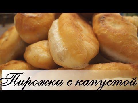 Домашние Пирожки с Капустой.  Очень Вкусное и Мягкое Тесто