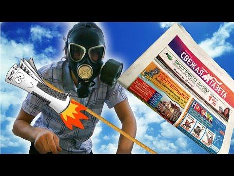 Чуть дом не спалил! / РАКЕТЫ из ГАЗЕТЫ / уроки полезной химии#1