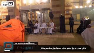مصر العربية | افتتاح المسجد الازرق بحضور محافظ القاهرة ووزراء التضامن والآثار