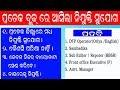 ବ୍ଲକ ଓ ଜିଲ୍ଲା ସ୍ତରୀୟ ନିଯୁକ୍ତି ସୁଯୋଗ । Block and District level odisha job thumbnail