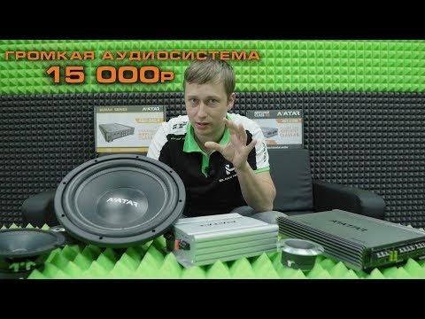 Громкая аудиосистема за 15 000 рублей!