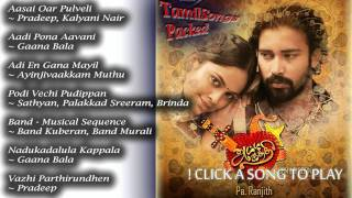 Attakathi - Atta Kathi 2012 Music Box