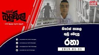 Neth Fm Balumgala | Kudu Ratha (2019-01-31)