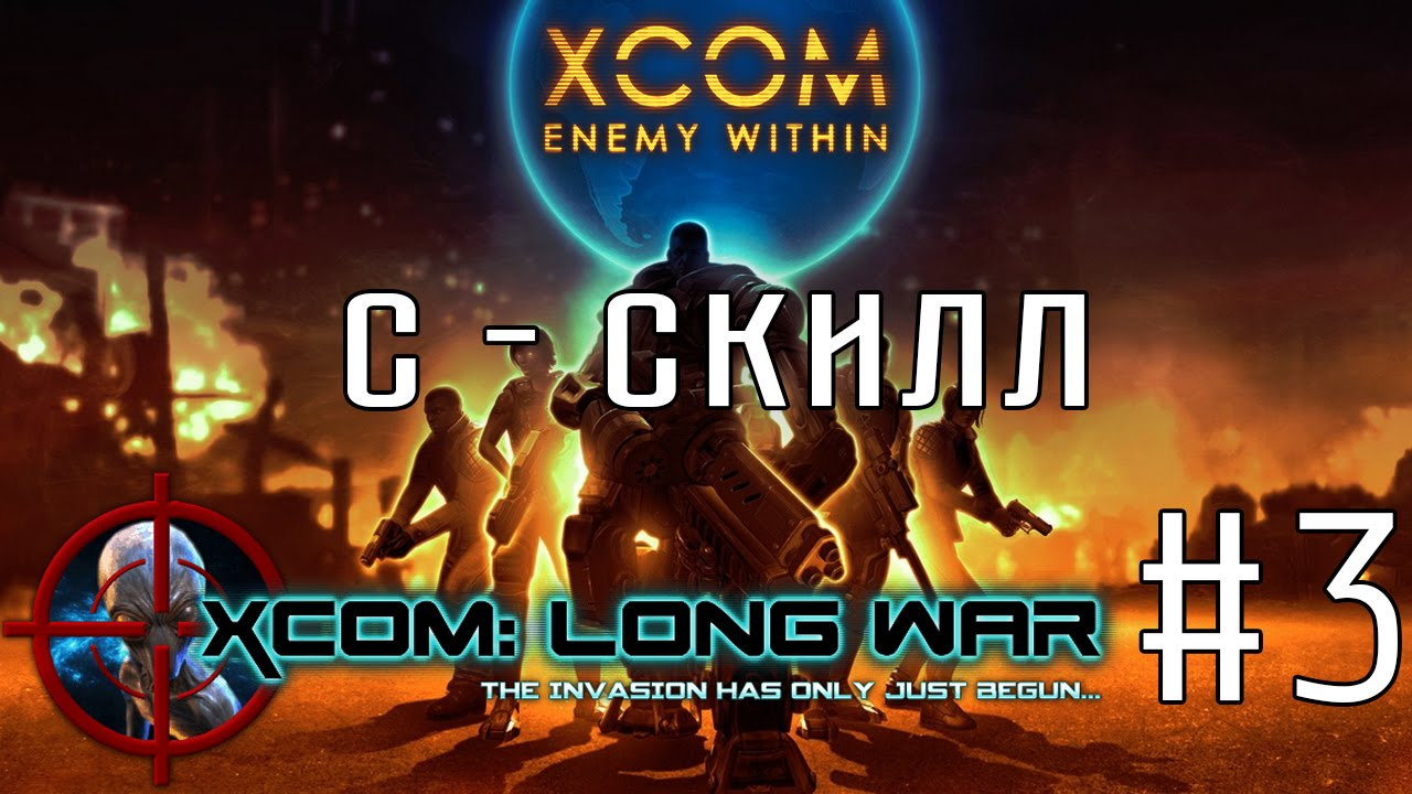 long war мод для xcom enemy within скачать