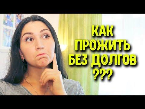 ПЛАНИРОВАНИЕ СЕМЕЙНОГО БЮДЖЕТА НА ГОД ♥ Семейный бюджет # 3 ♥  Анастасия Латышева