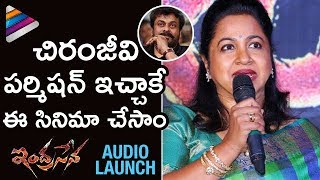 Radhika Sarathkumar about Chiranjeevi | Indrasena Movie Audio Launch | Vijay Antony | Diana Champika
