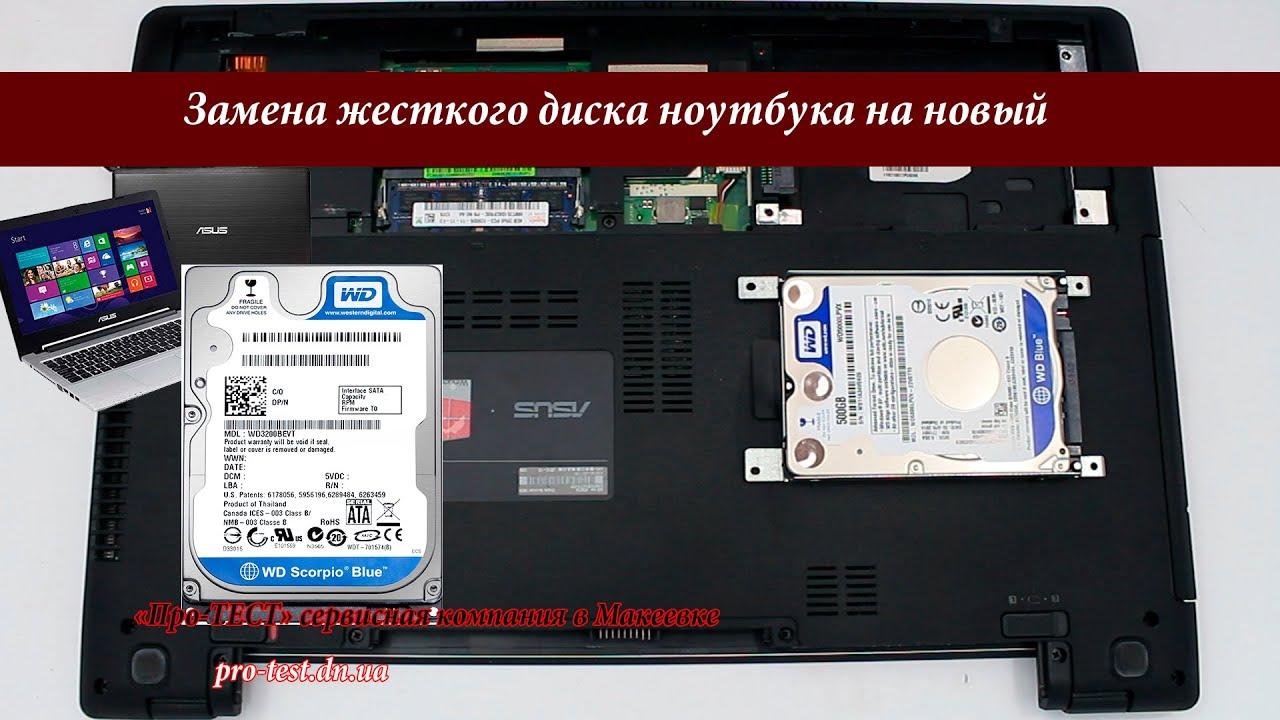 Замена жёсткого диска на ноутбуке своими руками 10