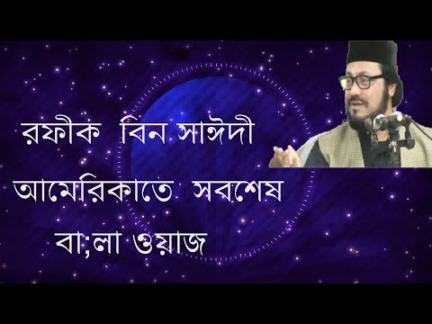 Tafsir By Maulana Rafiq Bin Saydee Second Day At Icnd (full) 2012 video