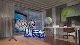 【TVBS】示警! 氣象局:莫蘭蒂今年地表最強颱風