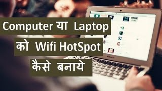 How To Turn Your Computer into wifi hotspot ? Computer ko wifi hotspot kaise banate hai ?