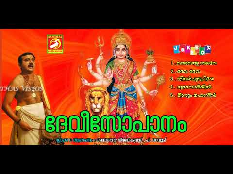 Devi Sopanam Sopana Sangeetham Devotional Songs Hidu Devotionals Malayalam 2017