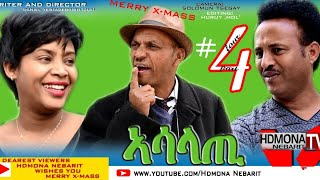 HDMONA - Part 4 - ኣሳላጢ ብ ዳኒአል ተስፋገርግሽ (ጂጂ) Asalati by Daniel JIJI  New Eritrean Comedy Movie 2019