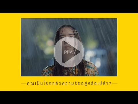 Philophobia - หญิงสาวผู้กลัวฝน