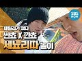 레전드 예능 [패밀리가 떴다] 차태현(Cha Tae-hyun) X 김종국(Kim Jong Kook) 세뇨리따 놀이 / 'Family Outing' Review