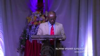 Ethiopian Evangelical Church In Boston 2016 Part 2 Pastor Tesfaye Gabiso amazing preaching