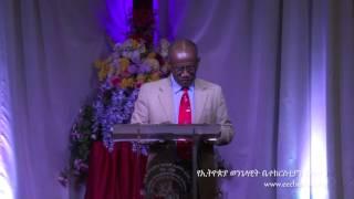 Ethiopian Evangelical Church In Boston 2016 Part 2 Pastor Tesfaye Gabiso amazing preaching
