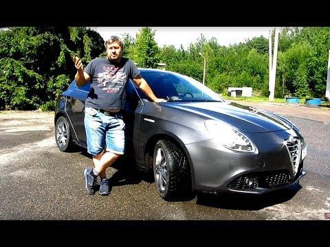 Обзор Альфа Ромео Джульетта (Review of Alfa Romeo Giulietta)