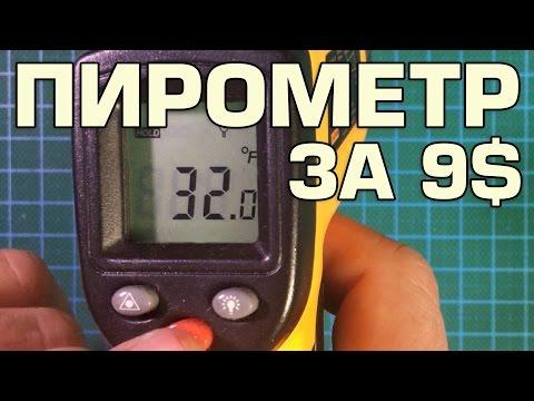 Benetech GM320 – Пирометр или бесконтактный инфракрасный термометр за 9$ с Aliexpress