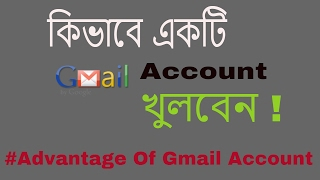 How To Create a Gmail Account?Uses Of Gmail Account | Tutorial Bangla[2017]