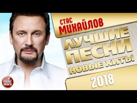 СТАС МИХАЙЛОВ ✩ НОВЫЕ И САМЫЕ ЛУЧШИЕ ПЕСНИ 2018  ✩ THE BEST OF