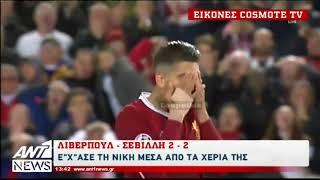 Champions League - Φάση ομίλων: Γκολ από τα ματς της Τετάρτης {13/9/2017}