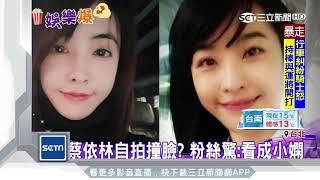 蔡依林素顏撞臉小嫻 粉絲驚:這誰?│三立新聞台