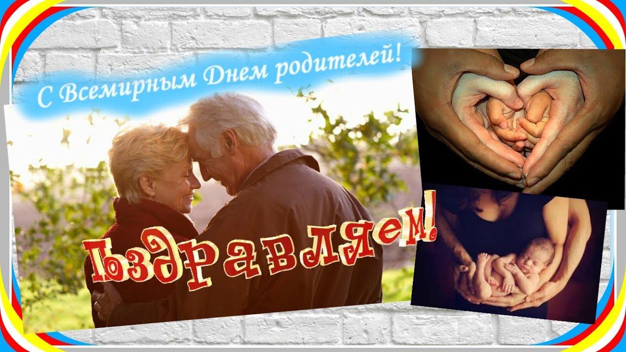 Поздравление с днем родителей 6