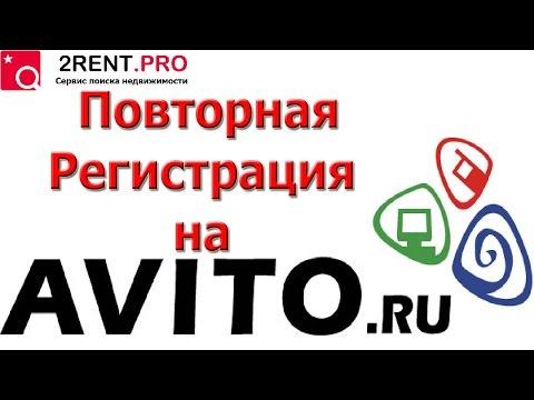 Работа на Авито, Повторная регистрация аккаунта на Авито