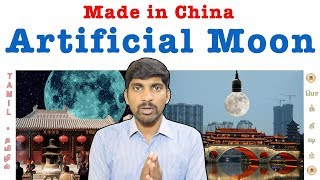Artificial Moon Explained | Made in China Moon | Tamil | Pokkisham | Vicky | TP