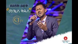 Singer Yisak Sedik - Worship CJ - AmlekoTube.com