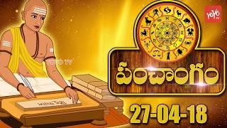 ఈ రోజు పంచాంగం | Today Panchangam Telugu 2018 | April 27th 2018